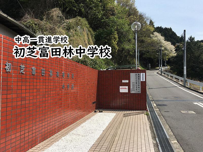 初芝富田林中学校