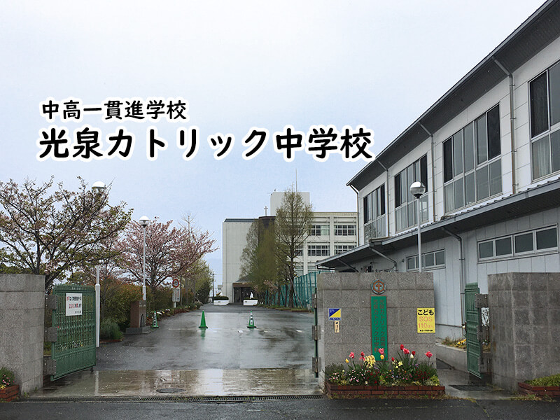光泉カトリック中学校