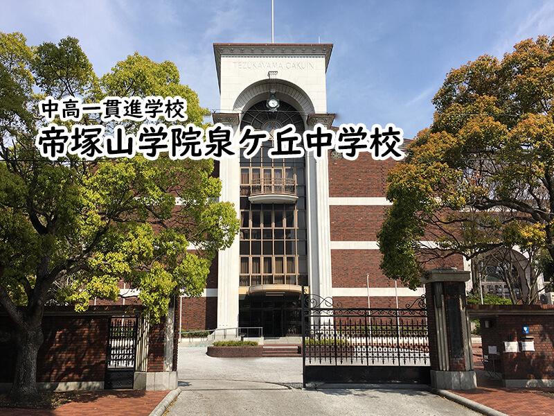 帝塚山学院泉ケ丘中学校