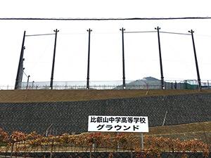 比叡山中学校グラウンド