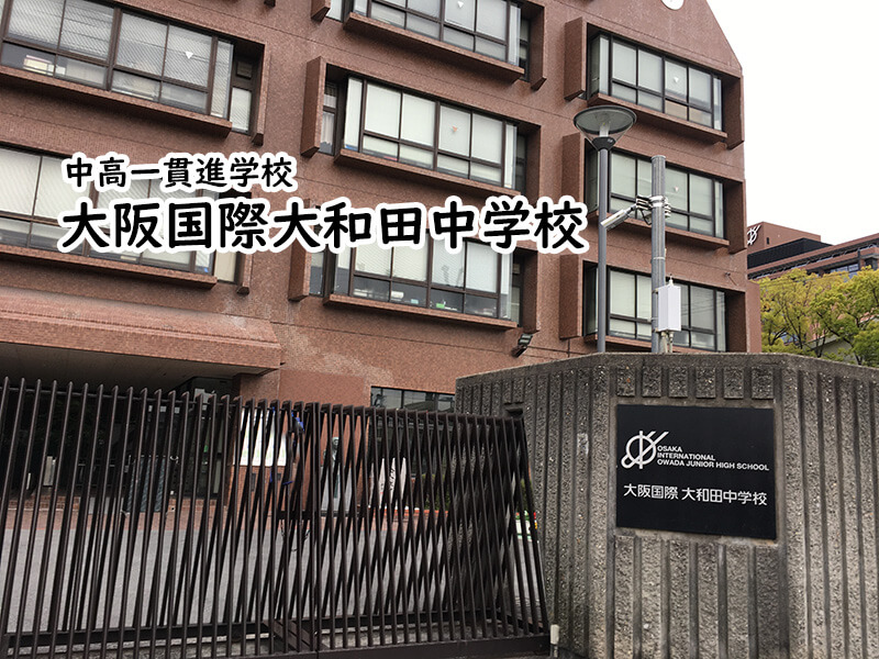 大阪国際大和田中学校