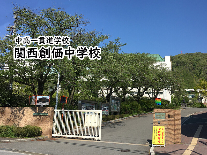 関西創価中学校