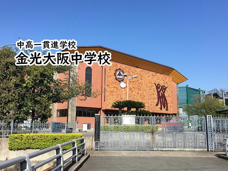 金光大阪中学校