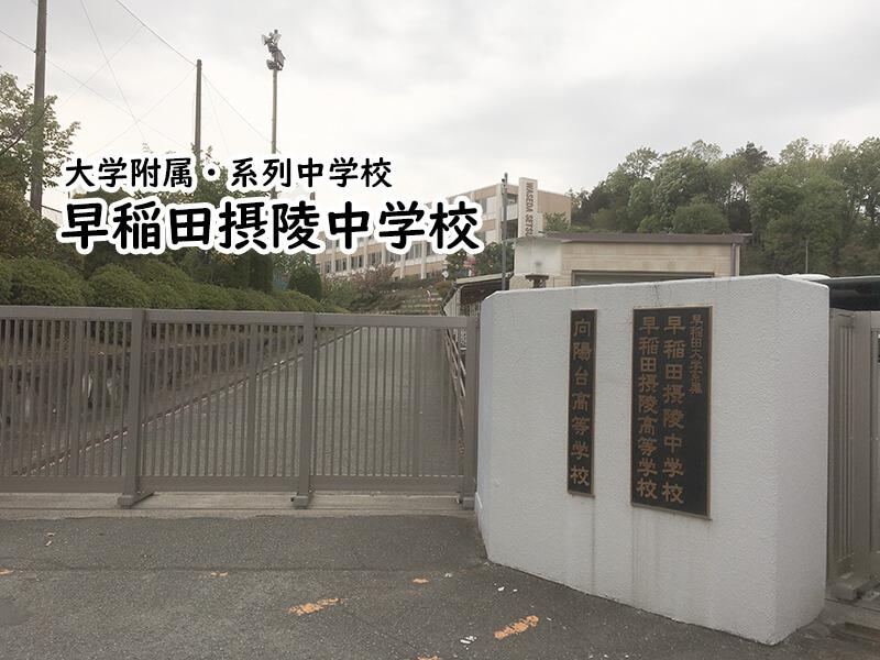 早稲田摂陵中学校