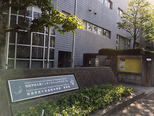 関西学院千里国際中等部
