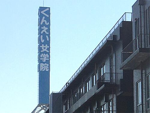 大阪薫英女学院中学校