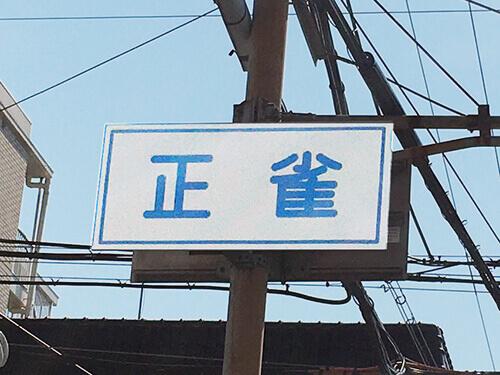 大阪薫英女学院中学校 正雀交差点