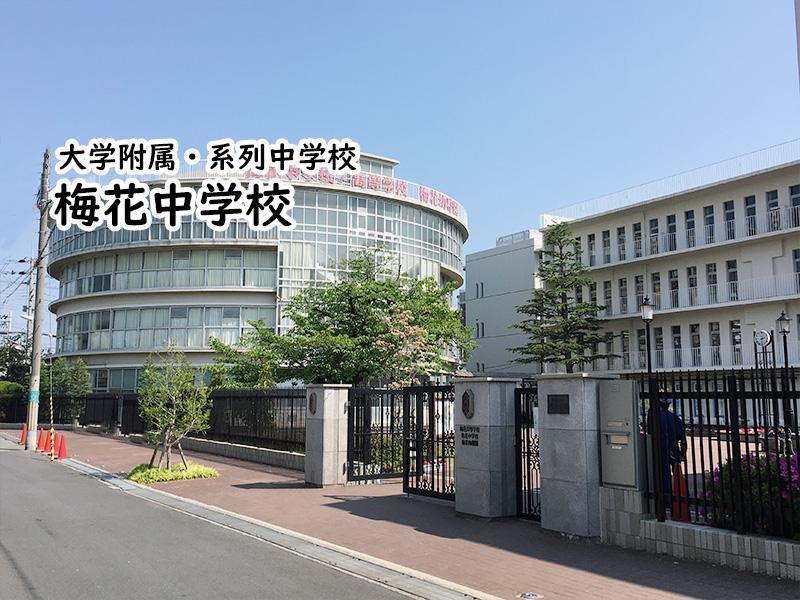 梅花中学校