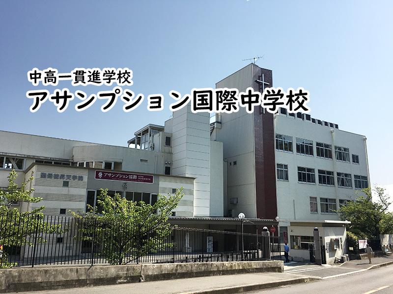アサンプション国際中学校高等学校
