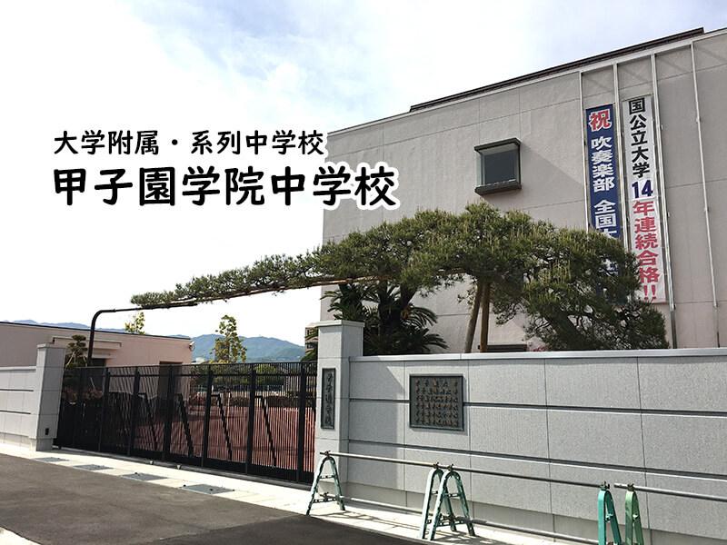 甲子園学院中学校