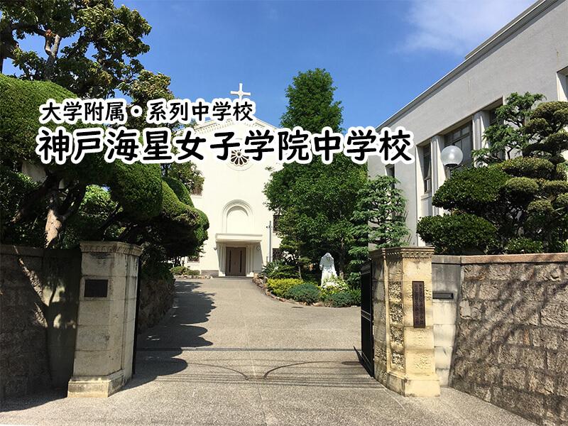神戸海星女学院中学校