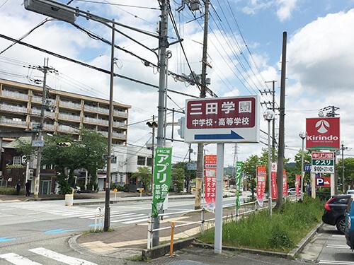 三田学園看板