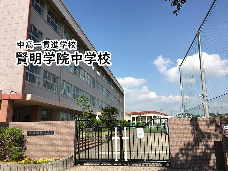 賢明学院中学校