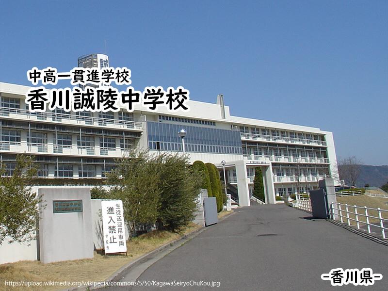 香川誠陵中学校(香川県)