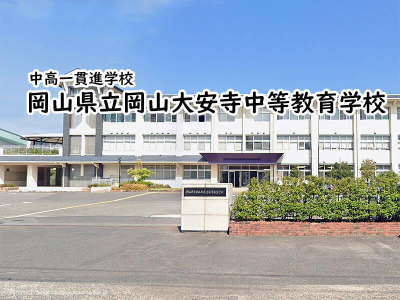 中等 教育 学校 大安寺