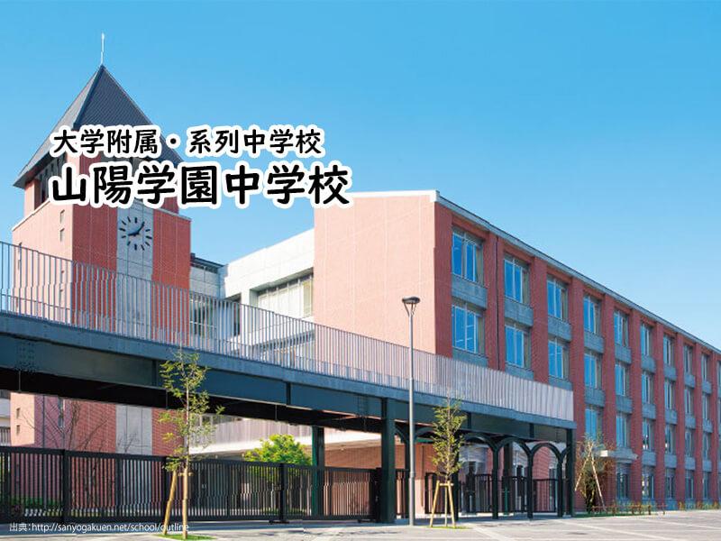 山陽学園中学校(岡山県)