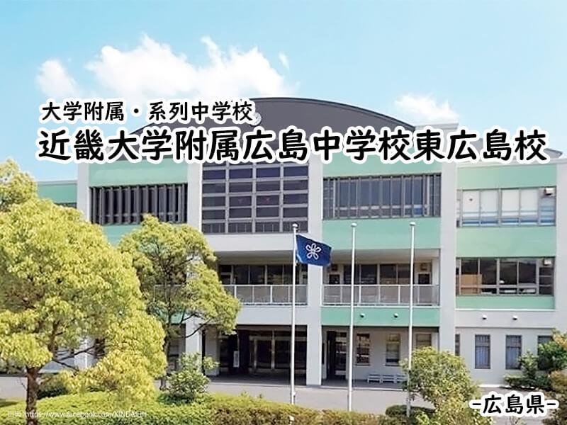 近畿大学附属広島中学校東広島校(広島県)