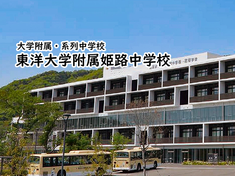 東洋大学附属姫路中学校