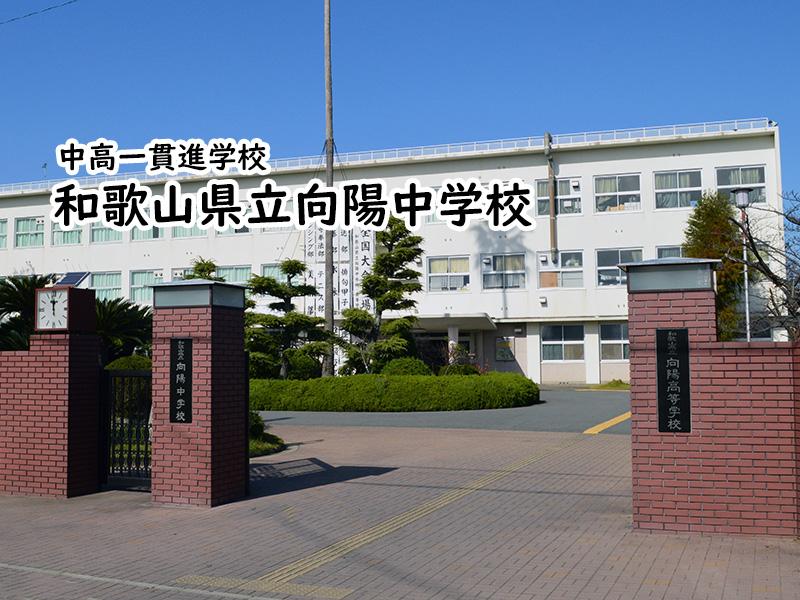 和歌山県立向陽中学校