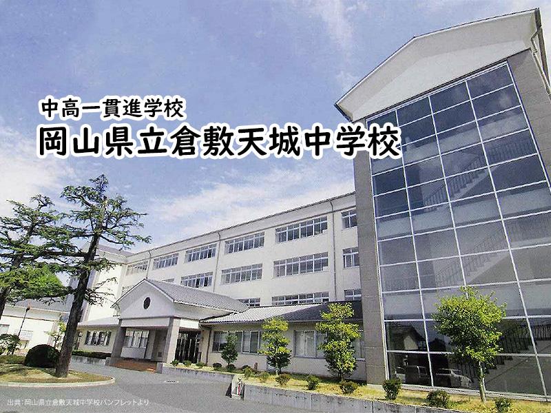 岡山県立倉敷天城中学校(岡山県)