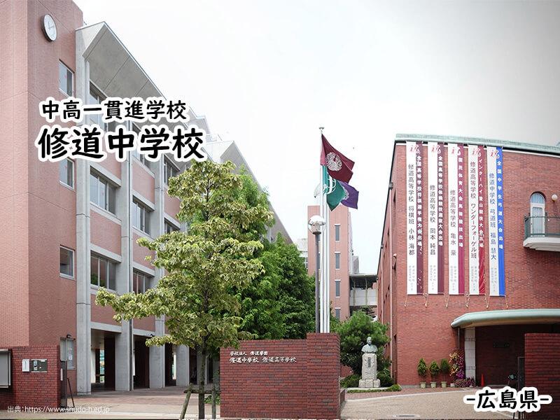 修道中学校(広島県)