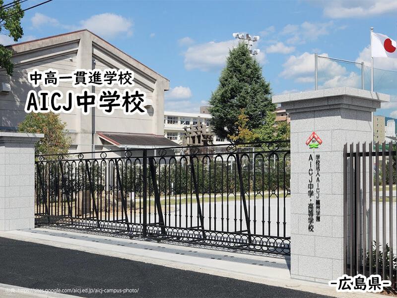 AICJ中学校(広島県)