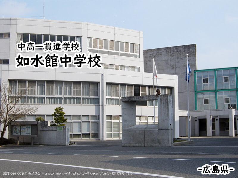 如水館中学校(広島県)