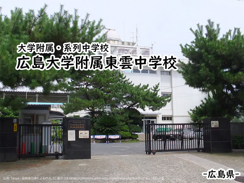 広島大学附属東雲中学校(広島県)