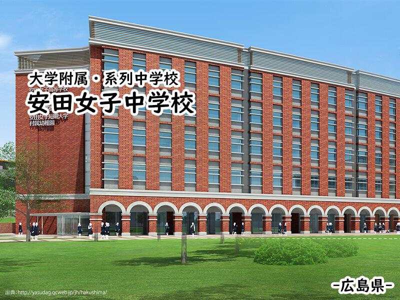 安田女子中学校(広島県)