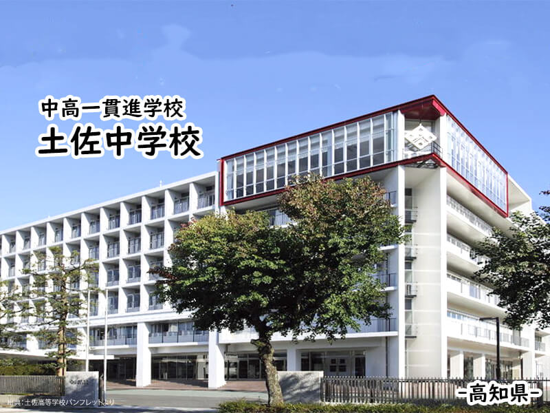 土佐中学校(高知県)