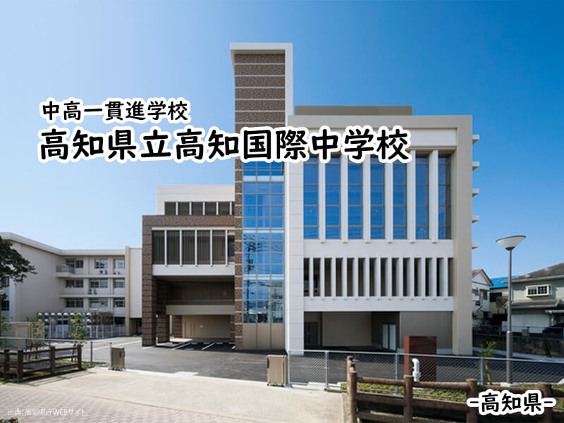 高知国際中学校(高知県)