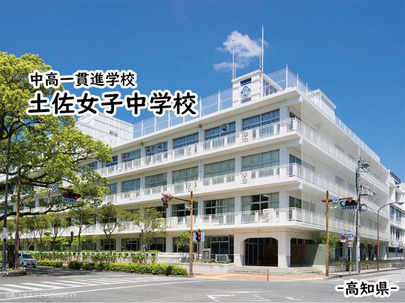 土佐女子中学校(高知県)