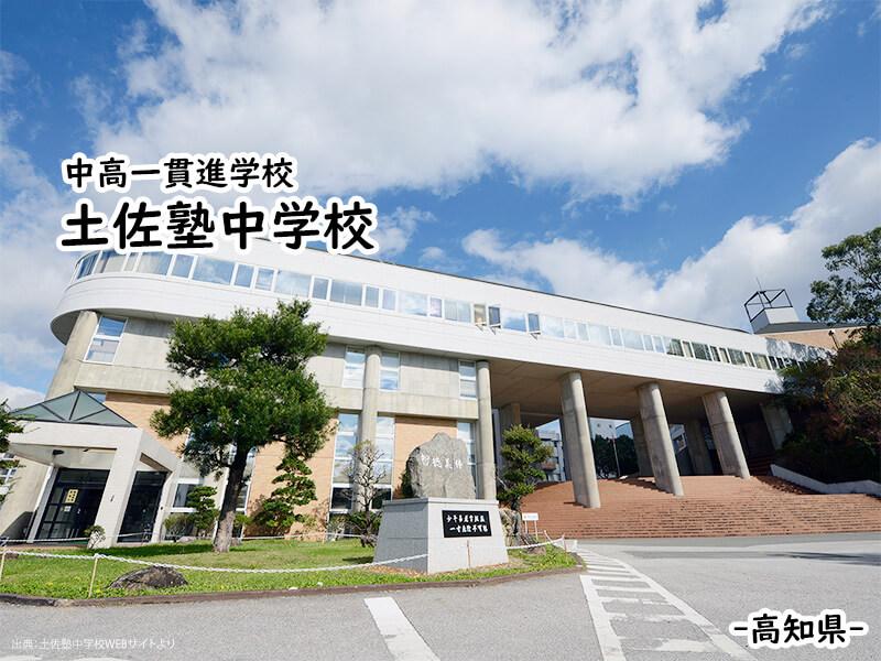 土佐塾中学校(高知県)