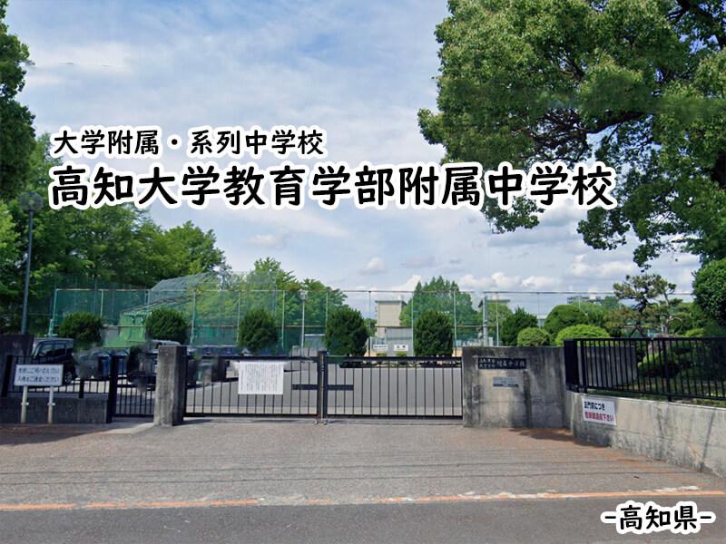 高知大学教育学部附属中学校(高知県)