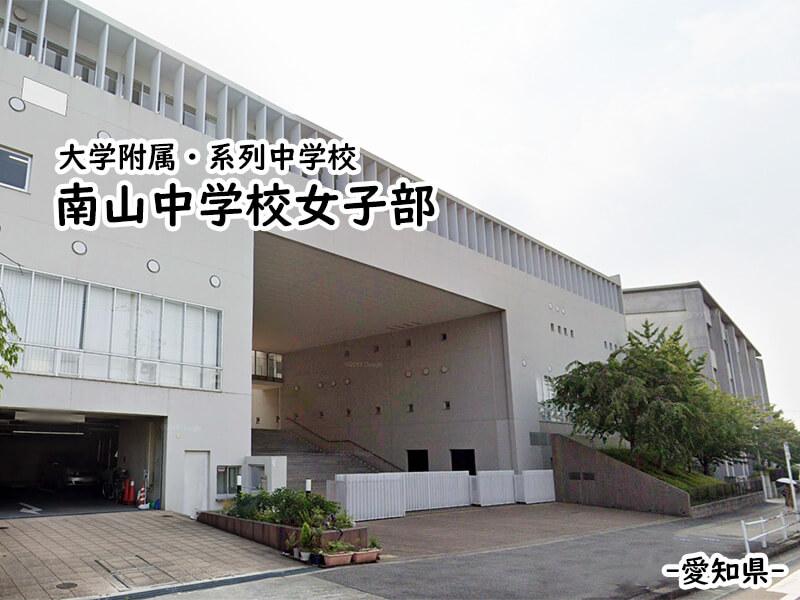 南山中学校女子部(愛知県)