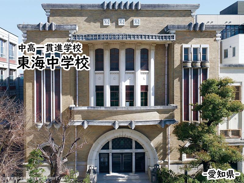 東海中学校(愛知県)
