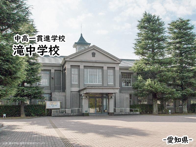 滝中学校(愛知県)