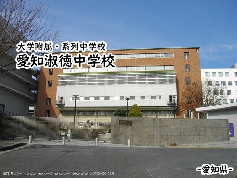 愛知淑徳中学校(愛知県)