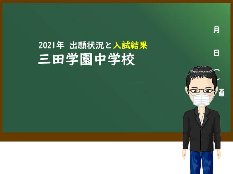 2021年 三田学園中学校 出願状況と入試結果