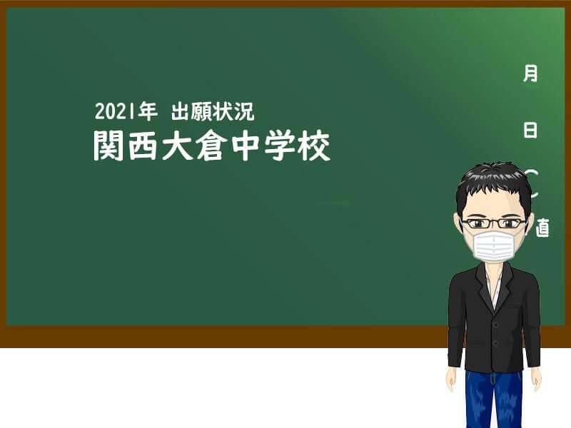 2021年 関西大倉中学校 出願状況