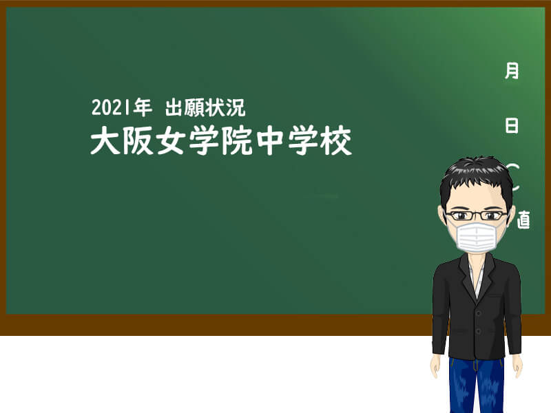 2021年 大阪女学院中学校 出願状況