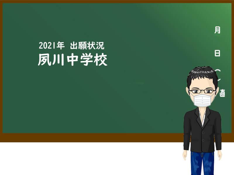 2021年 夙川中学校 出願状況