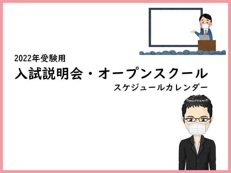 2022年受験用 入試説明会・学校説明会・オープンスクールスケジュール