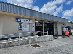JR和歌山線五條駅