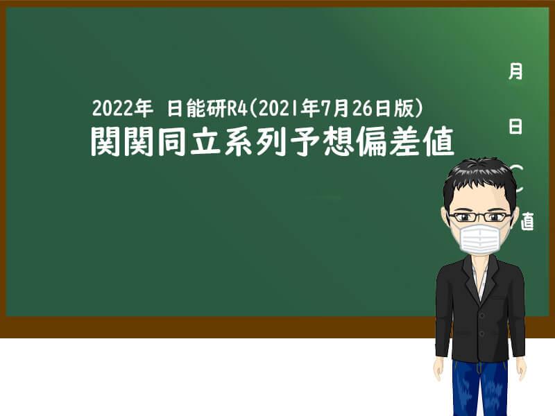 2022年日能研 予想偏差値(2021年7月26日版) 関関同立系列