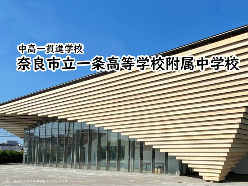 奈良市立一条高等学校附属中学校